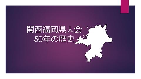 今年は関西福岡県人会創立50年にあたります。簡単ですが50年の歴史を共に振りかえってみましょう。